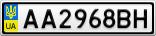 Номерной знак - AA2968BH
