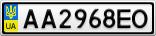 Номерной знак - AA2968EO