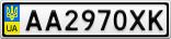 Номерной знак - AA2970XK