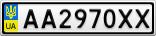 Номерной знак - AA2970XX
