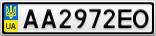Номерной знак - AA2972EO