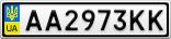 Номерной знак - AA2973KK