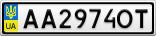 Номерной знак - AA2974OT