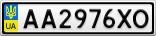Номерной знак - AA2976XO