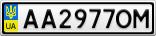Номерной знак - AA2977OM