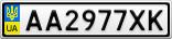 Номерной знак - AA2977XK
