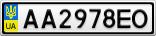 Номерной знак - AA2978EO