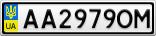 Номерной знак - AA2979OM