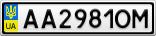 Номерной знак - AA2981OM