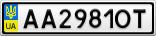 Номерной знак - AA2981OT