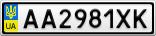 Номерной знак - AA2981XK
