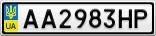 Номерной знак - AA2983HP