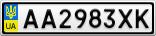 Номерной знак - AA2983XK