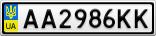 Номерной знак - AA2986KK