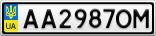 Номерной знак - AA2987OM