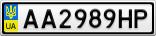 Номерной знак - AA2989HP