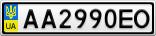 Номерной знак - AA2990EO