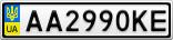 Номерной знак - AA2990KE