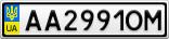 Номерной знак - AA2991OM