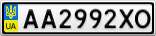 Номерной знак - AA2992XO