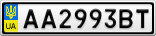 Номерной знак - AA2993BT