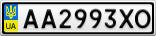 Номерной знак - AA2993XO