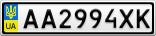 Номерной знак - AA2994XK