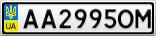 Номерной знак - AA2995OM