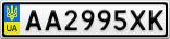 Номерной знак - AA2995XK