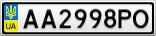 Номерной знак - AA2998PO