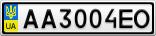 Номерной знак - AA3004EO