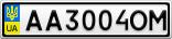 Номерной знак - AA3004OM