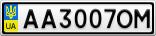 Номерной знак - AA3007OM