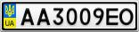 Номерной знак - AA3009EO