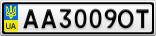 Номерной знак - AA3009OT