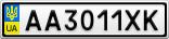 Номерной знак - AA3011XK