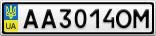 Номерной знак - AA3014OM