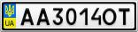 Номерной знак - AA3014OT