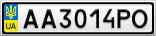 Номерной знак - AA3014PO