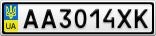 Номерной знак - AA3014XK