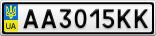 Номерной знак - AA3015KK
