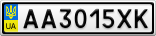 Номерной знак - AA3015XK