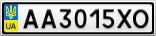 Номерной знак - AA3015XO