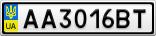 Номерной знак - AA3016BT