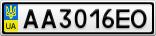 Номерной знак - AA3016EO