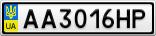 Номерной знак - AA3016HP