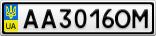 Номерной знак - AA3016OM