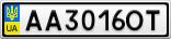 Номерной знак - AA3016OT