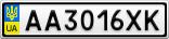 Номерной знак - AA3016XK