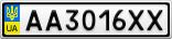 Номерной знак - AA3016XX